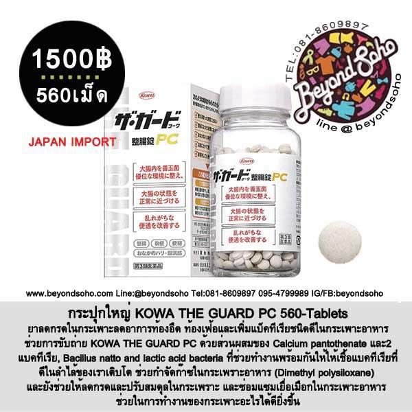 KOWA THE GUARD PC 560-Tablets ยาบำรุงกระเพาะจากญี่ปุ่น 560 เม็ด