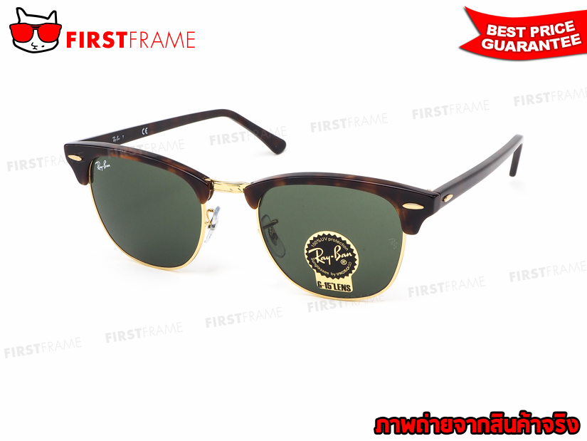 RayBan RB3016 W0366 | CLUBMASTER