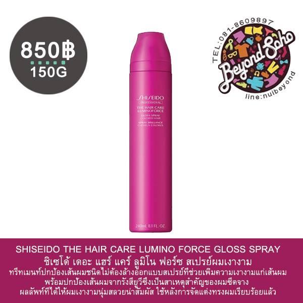 สเปรย์ SHISEIDO THE HAIR CARE LUMINO FORCE GLOSS SPRAY 150g