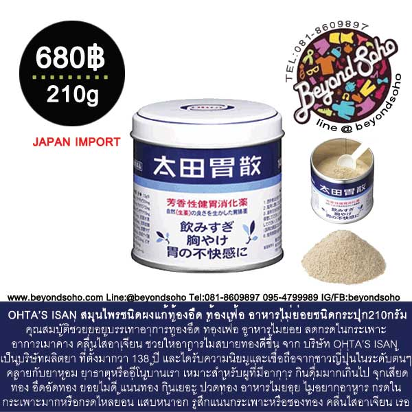 OHTA'S ISAN ชนิิดกระป๋องแบบผง 210กรัม ยาช่วยย่อย บรรเทาอาการท้องอืด ท้องเฟ้อ ลดกรดในกระเพาะจากประเทศญี่ปุ่น