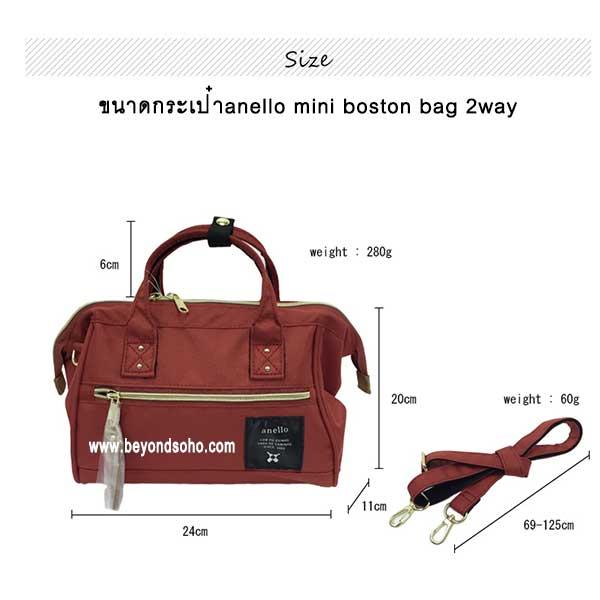 ขนาดกระเป๋า anello mini boston bag 7color