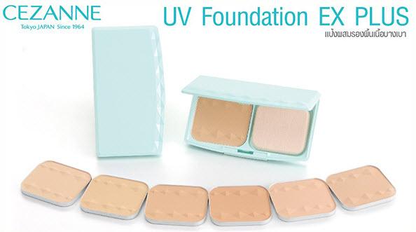 Cezanne UV Foundation EX Plus แป้งผสมรองพื้นผสมกันแดด 6เฉดสี ตลับสีฟ้า