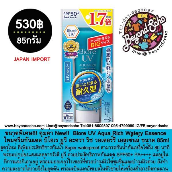 ขนาดพิเศษครีมกันแดด บิโอเร ยูวี อะควา ริช วอเตอร์รี เอสเซ้นส์ SPF 50+/PA++++ (Biore UV Aqua Rich Watery Essence) ขนาด85 G