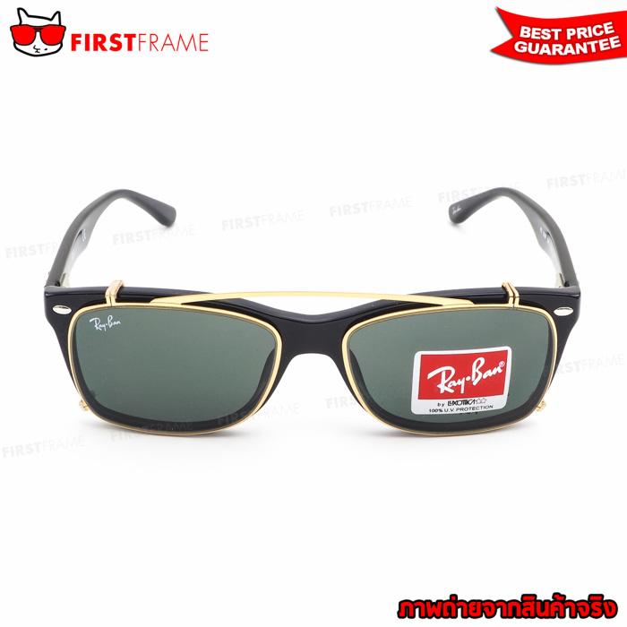 Clip On สำหรับกรอบแว่นสายตา RayBan RX5228C 2500/71 4