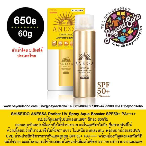 SHISEIDO ANESSA Perfect UV Spray Aqua Booster สเปรย์กันแดดชิเซโด้แอนเนสซ่า สีทอง 60กรัม
