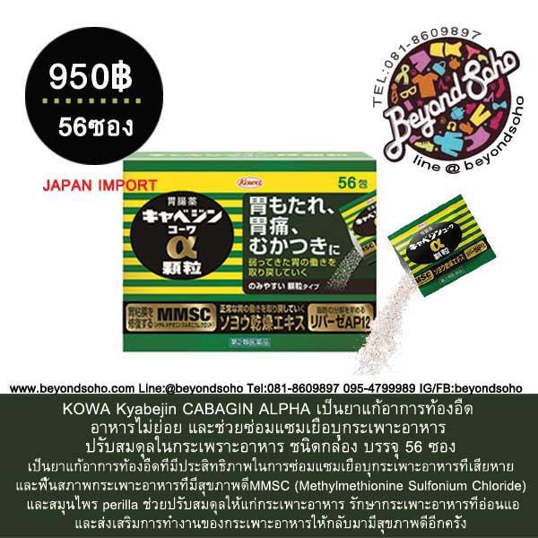 KOWA Kyabejin CABAGIN ALPHA เป็นยาแก้อาการท้องอืด อาหารไม่ย่อย ปรับสมดุลในกระเพราะอาหาร ชนิดกล่อง บรรจุ 56 ซอง