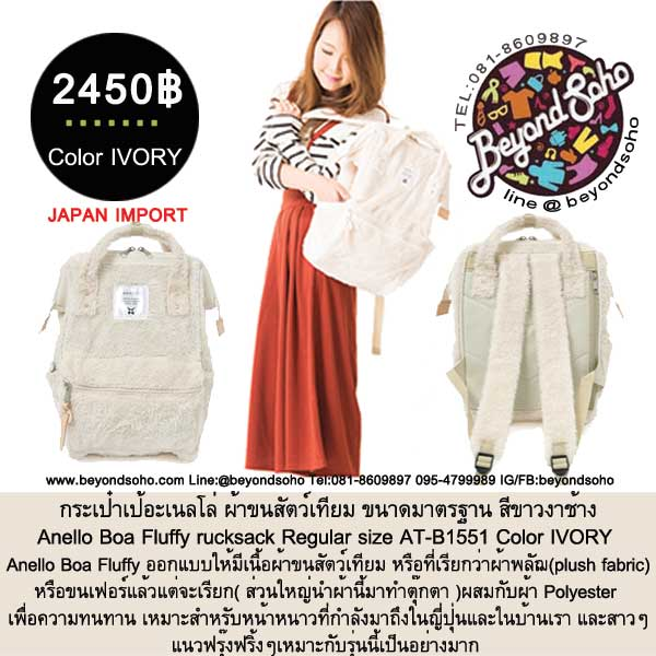 Anello Boa Fluffy Color Ivory กระเป๋าเป้อะเนลโล่ ผ้าขนสัตว์เทียม ขนาดมาตรฐาน สีขาวงาช้าง