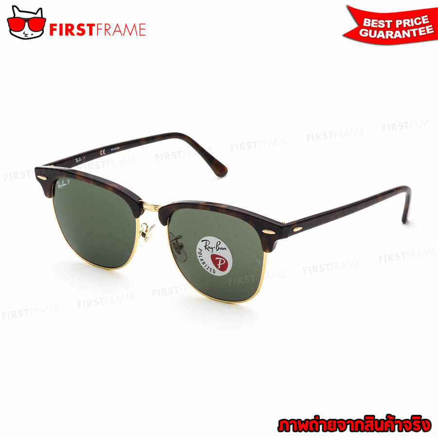RayBan RB3016F 990/58 | CLUBMASTER