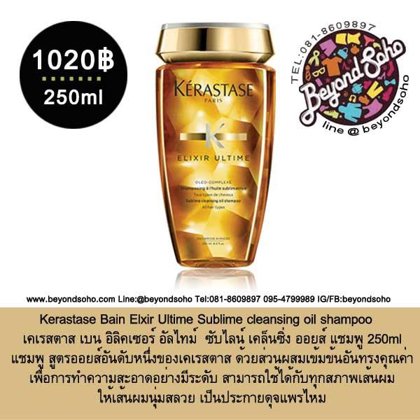 Kerastase Bain Elxir Ultime Sublime cleansing oil shampoo เคเรสตาส เบน อิลิคเซอร์ อัลไทม์ ซับไลน์ เคล็นซิ่ง ออยส์ แชมพู 250ml