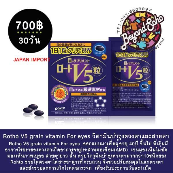 Rotho V5 grain vitamin For eyes วิตามินบำรุงดวงตาและสายตา ชนิดเม็ด30วัน