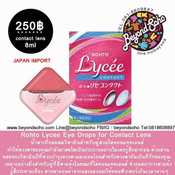 250 บาท!! Rohto Lycee Contact น้ำตาเทียมผสมวิตามินหยอดตา สำหรับคอนแทคเลนส์ ความเย็นระดับ 1
