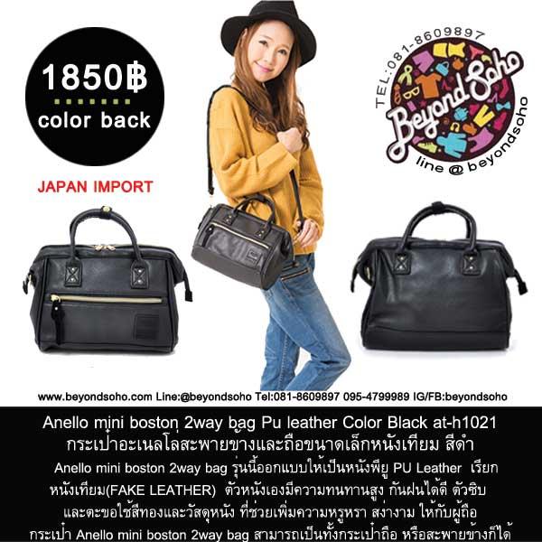 Anello mini boston 2-way bag Pu leather Color Black At-h1021 กระเป๋าอะเนลโล่สะพายข้างและถือขนาดเล็กหนังเทียม สีดำ