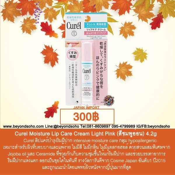 Curel Moisture Lip Care Cream Light Pink 4.2g ลิปบำรุงริมฝีปากจาก Curel ประเทศญี่ปุ่น (สีชมพูอ่อน)