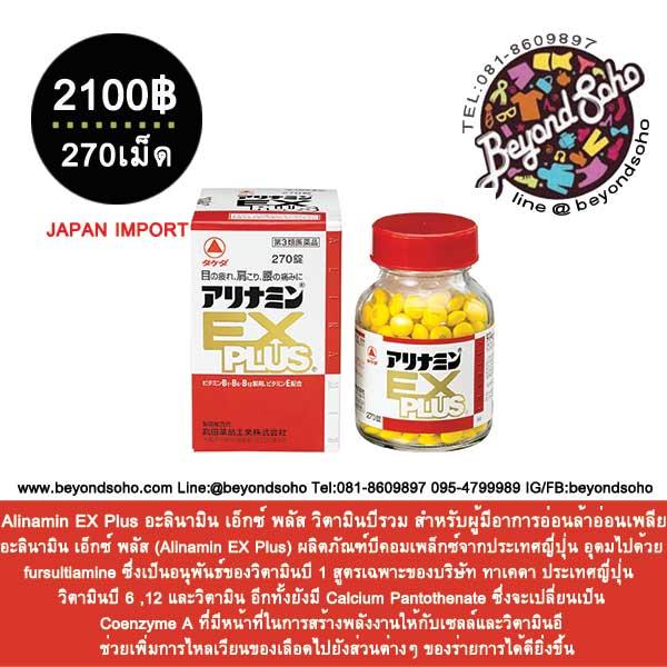 Alinamin EX Plus อะลินามิน เอ็กซ์ พลัส วิตามินบีรวม ชนิด270เม็ดนำเข้าจากญี่ปุ่น
