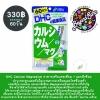 DHC Calcium Magnesium 60วัน อาหารเสริมแคลเซียม + แมกนีเซียม บำรุงกระดูกและฟัน ไมเกรนความเครียดและโรคซึมเศร้า