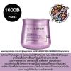 LOreal ProKeratin Liss Ultimited Mask 250ml มาส์กลอรีอัลสำหรับผมชี้ฟูและจัดทรงยาก