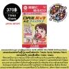 แผ่นแปะแผลร้อนในญี่ปุ่น แผลในช่องปาก Taisho Quick Seikaku Patch ออกฤทธ์เร็ว กล่องสีเหลือง 1กล่อง 10แผ่น