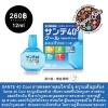 SANTE 40 Cool ยาหยอดตาผสมวิตามิน ความเย็นระดับ4 กล่องสีฟ้า 12ml