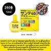SANTE 40 PLUS ยาหยอดตาผสมวิตามิน ความเย็นระดับ3 กล่องสีเหลือง 12ml ผสม5วิตามิน