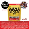 MEIJI SAVAS WHEY PROTEIN 100 Cocoa Flavor เมจิ ซาวาส เวย์โปรตีน 100 รสโกโก้
