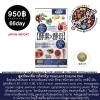สูตรใหม่เพิ่ม13วิตามิน Yeast and Enzyme Diet ยีสต์เอนไซส์ไดเอท อาหารเสริมลดน้ำหนัก ดีท๊อก ชนิดกล่อง66 วัน กล่องสีน้ำเงิน