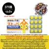 อ่านรายละเอียดก่อนซื้อ Stoppa EX Anti-Diarrheal ยาแก้ท้องร่วง ท้องเสีย ปวดท้องอุจจาระ ชนิดฉับพลัน 1กล่อง 12เม็ด