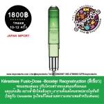 Kerastase Fusio Dose Booster Reconstruction (สีเขียว) สำหรับผมขาดหลุดร่วง