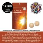 Fancl Beauty synergy สำหรับผู้ที่มีปัญหาริ้วรอยบนใบหน้า และล้างสารพิษในร่างกาย ชนิด30 วัน