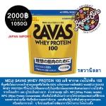 MEIJI SAVAS WHEY PROTEIN 100 Vanilla Flavor เมจิ ซาวาส เวย์โปรตีน 100 รสวานิลลา