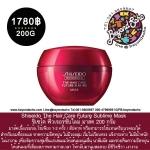 ชิเซโด้ ฟิวเจอร์ซับไลม์ มาส์ค Shiseido The Hair Care Future Sublime Mask 200 กรัม