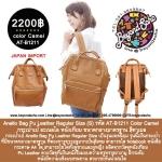 Anello Bag Pu Leather Regular Size (S) Color Camel กระเป๋าเป้ อะเนลโล่ หนังเทียม สีคาเมล