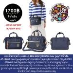 anello mini boston bag 2way AT-H0851 color NAVY กระเป๋าถือและกระเป๋าสะพายข้างขนาดเล็ก สีน้ำเงิน