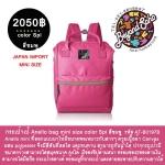 กระเป๋าเป้ Anello bag mini size color Spi สีชมพู รหัส AT-B0197B
