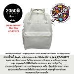 Anello bag size mini color white กระเป๋าเป้ anello สีสีขาว ไซค์มินิ