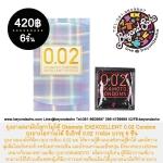 ถุงยางอนามัยโอกาโมโต้ Okamoto EXCELLENT 0.02 Condom 1กล่อง 6ชิ้น