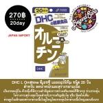 DHC L Ornithine ดีเอชซี แอลออร์นิทีน ชนิด 20 วัน สำหรับ ลดน้ำหนักและสร้างกล้ามเนื้อ
