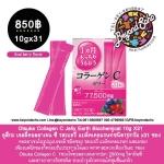 Otsuka Collagen C Jelly อุสึกะ เจลลี่คอลลาเจน ซี รสเบอรี่ แบล็คเคอแรนท์ ชนิด10กรัม x31 ซอง