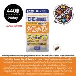 DHC Diet Power ดีเอชซี ไดเอท พาวเวอร์ ชนิด20วัน อาหารเสริมผู้ต้องการออกกำลังกายสร้างกล้ามเนื้อเพื่อการลดน้ำหนัก