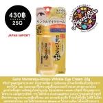 Sana Nameraka-Honpo Wrinkle Eye Cream 25g ครีมบำรุงและดูแลรอบดวงตา ซานะ เนเมะรากะ