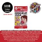 แผ่นแปะแผลร้อนในญี่ปุ่น แผลในช่องปาก Taisho Seikaku A Patch 1กล่อง 10แผ่น