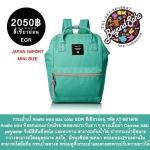 Anello bag size mini color Emerald Green กระเป๋าเป้ anello สีเขียวอ่อน ไซค์มินิ