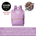 Anello bag size mini color Lavender กระเป๋าเป้ anello สีม่วงลาเวนเดอร์ ไซค์มินิ