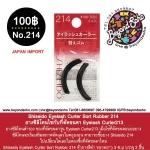 Shiseido Eyelash Curler Sort Rubber 214 ยางซิลิโคนใช้กับที่ดัดขนตา Eyelash Curler213