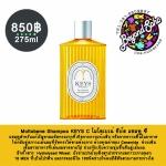 Moltobene Shampoo KEYS C 275ml โมโตเบเน่ คีย์ส แชมพู ซี สำหรับผมทำเคมีทุกประเภท แห้งเสีย ชี้ฟู
