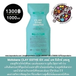 MOLTOBENE Clay Esthe EX Shampoo Refill 1000ml แชมพูสำหรับผู้มีปัญหาหนังศรีษะ 1000ml ถุงรีฟิล