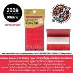 Shiseido Sebum & Oil Blotting Paper กระดาษซับมัน กล่องสีแดง ขนาด90แผ่น