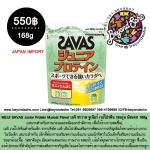 MEIJI SAVAS Junior Protein Muscat Flavor เมจิ ซาวาส จูเนียร์ เวย์โปรตีน รสองุ่น มัสแคท 168g