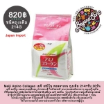 Meiji Amino Collagen เมจิ อะมิโน คอลลาเจน ถุงเติม 214กรัม 30วัน