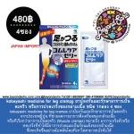 kobayashi medicine for leg cramps ยาป้องกันและรักษาอาการเป็นตะคริว หรือการปวดเกร็งของกล้ามเนื้อ ชนิด 1กล่อง 4 ซอง