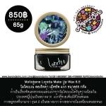 Moltobene Loretta Make Up Wax 6.5 โมโตเบเน้ ลอเร็ตต้า เม็คอัพ แว๊ก ขนาด65 กรัม